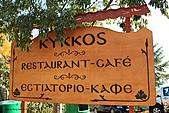 19-10塞普路斯 CYPRUS- 特洛多斯山TROODOS MT-聖母瑪莉亞古教堂-UNESCO 1985年:IMG_3417塞普路斯 CYPRUS-拉那卡LARNACA 特洛多斯山TROODOS MT-聖母瑪利亞古教堂周邊商.jpg