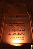 9-6黎巴嫩Lebanon-貝盧特BEIRUIT-大清真寺:IMG_4834黎巴嫩Lebanon-貝盧特BEIRUIT-大清真寺.jpg