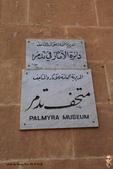 19-8敘利亞Syria-帕米拉PALMYRA_帕米拉博物館(PALMYRA MUSEUM):IMG_6231敘利亞Syria-帕米拉PALMYRA_帕米拉博物館(PALMYRA MUSEUM).jpg