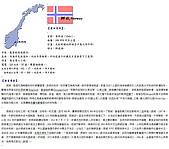 挪威-卑爾根采風(12)-北歐風情初訪掠影Beargen :1-1挪威文字介紹.jpg