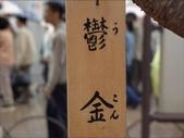 罕見品種的日本櫻花_大阪賞櫻名所造幣局 :圖片18.jpg