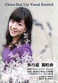 雜七雜八:林巧惠獨唱會海報