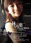 雜七雜八:0622-林巧惠女高音獨唱會-G2K-PP相紙+亮膜-10V.jpg