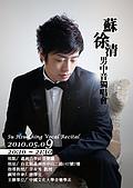 雜七雜八:蘇徐清男中音獨唱會海報.jpg