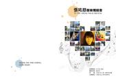 雜七雜八:張祐慈聲樂獨唱會節目單封面.jpg