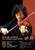 雜七雜八:吳比恩小提琴獨奏會海報.jpg