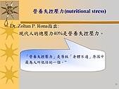 健康管理:投影片11.JPG