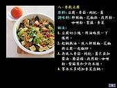 100道素菜:投影片8.J