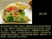 30種美味餅製作法:投影片24.J