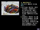 100道素菜:投影片9.J