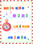 2011兔年大吉图片欣赏:8851987_20.gif