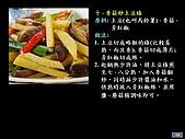 100道素菜:投影片10.J