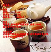 茶譜:菊普茶.gif