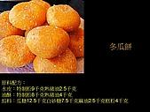 30種美味餅製作法:投影片18.J