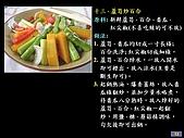 100道素菜:投影片13.J