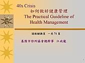 健康管理:投影片1.JPG