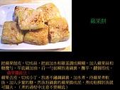 30種美味餅製作法:投影片25.J