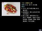 100道素菜:投影片14.J