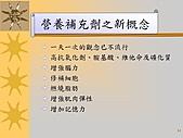 健康管理:投影片14.JPG