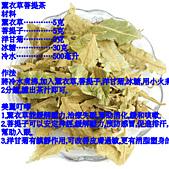 茶譜:薰衣草菩提茶.gif