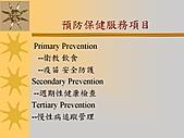 健康管理:投影片3.JPG