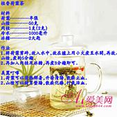 茶譜:桂香荷葉茶.gif