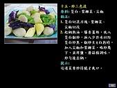 100道素菜:投影片15.J
