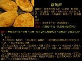 30種美味餅製作法:投影片14.J