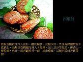 30種美味餅製作法:投影片27.J