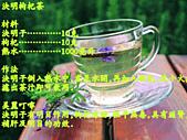 茶譜:決明枸杞茶.gif