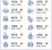 12星座動畫:12星座.jpg