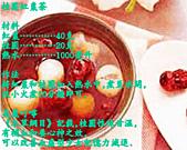 茶譜:桂圓紅棗茶.gif
