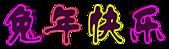 2011兔年大吉图片欣赏:8579503_11.gif