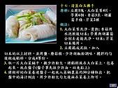 100道素菜:投影片17.J