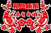 2011兔年大吉图片欣赏:8143085_43.jpg