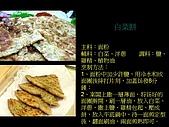 30種美味餅製作法:投影片20.J