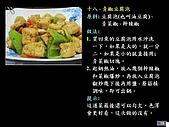 100道素菜:投影片18.J