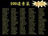 100道素菜:投影片0.J