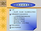 健康管理:投影片7.JPG