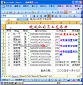 EXCEL教程:表格邊框設置65.gif