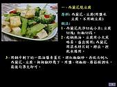 100道素菜:投影片1.J