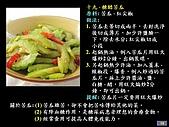 100道素菜:投影片19.J