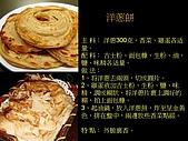 30種美味餅製作法:投影片21.J