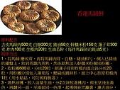 30種美味餅製作法:投影片10.J