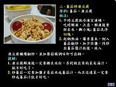 100道素菜:投影片2.J