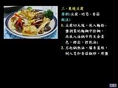 100道素菜:投影片3.J