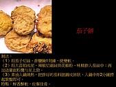 30種美味餅製作法:投影片22.J