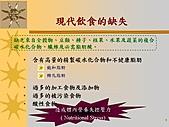 健康管理:投影片9.JPG