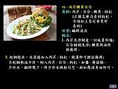 100道素菜:投影片4.J