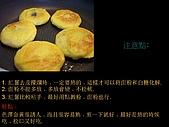 30種美味餅製作法:投影片3.J
